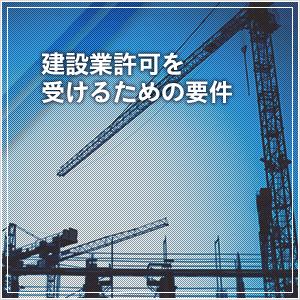 建設業許可を受けるための要件