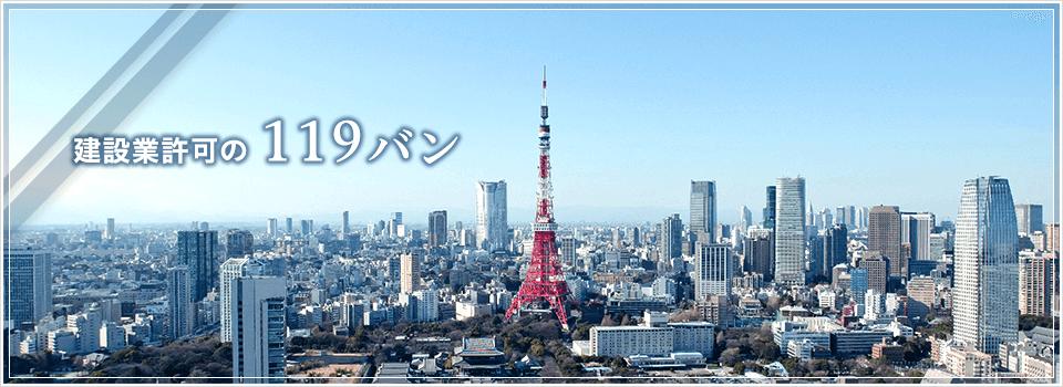 建設業許可・経営事項審査・東京の行政書士